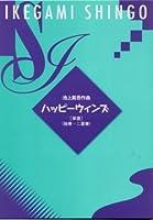 池上眞吾 作曲 ハッピーウィンズ 箏独奏/箏二重奏 (送料など込)