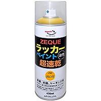 AZ(エーゼット) ラッカーペイント ZEQUE 油性 超速乾 オレンジ 420ml 鉄部・木部、マーキング用 LP007