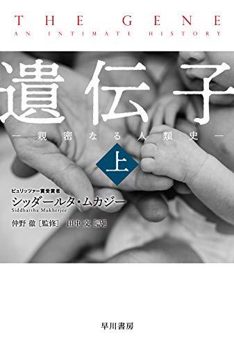 遺伝子―親密なる人類史(上) (ハヤカワ文庫NF)