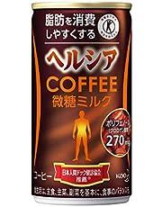 [トクホ] ヘルシア コーヒー 微糖ミルク