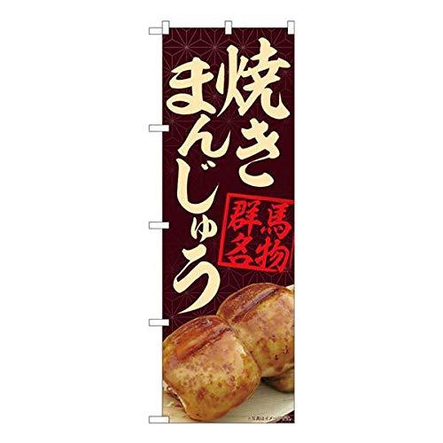 のぼり 焼きまんじゅう茶 MTM 84401(三巻縫製 補強済み)