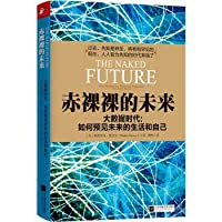 赤裸裸的未来·大数据时代:如何预见未来的生活和自己