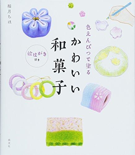 色えんぴつで塗る かわいい和菓子絵はがき付き