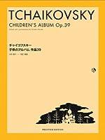 チャイコフスキー 子供のアルバム 作品39