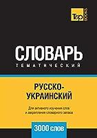 Русско-украинский тематический словарь 3000 &#