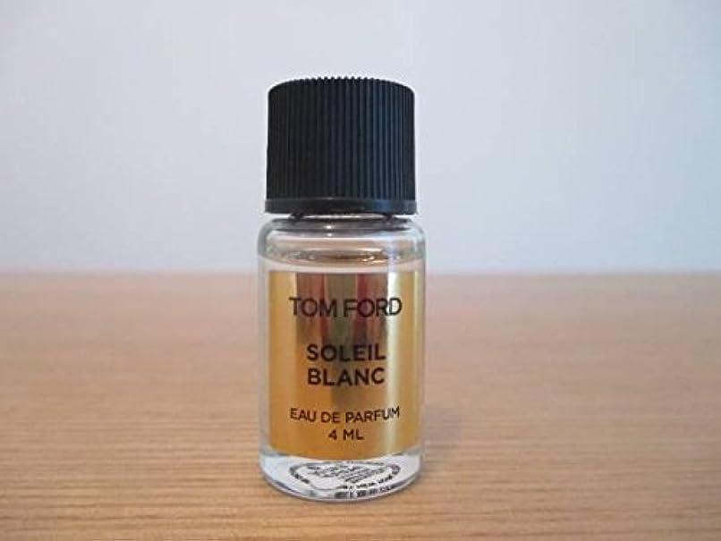 メンタル予報環境Tom Ford Private Blend 'Soleil Blanc' (トムフォード プライベートブレンド ソレイユ ブラン) 4ml EDP ミニボトル (手詰めサンプル)