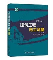 """""""十三五""""职业教育规划教材 建筑工程施工测量(第二版)"""