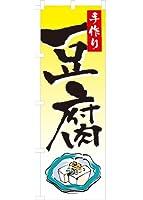 手作り豆腐(黄色) のぼり旗