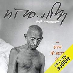 Satya Ke Sath Mere Prayog [My Experiment with Truth]
