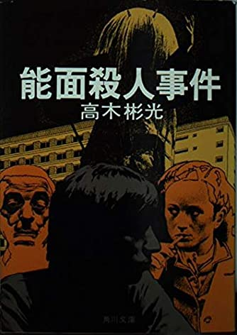 能面殺人事件 (角川文庫 緑 338-50)