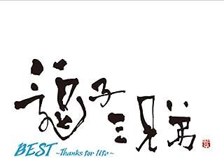 BEST~Thanks for life~(初回生産限定盤)(DVD付)