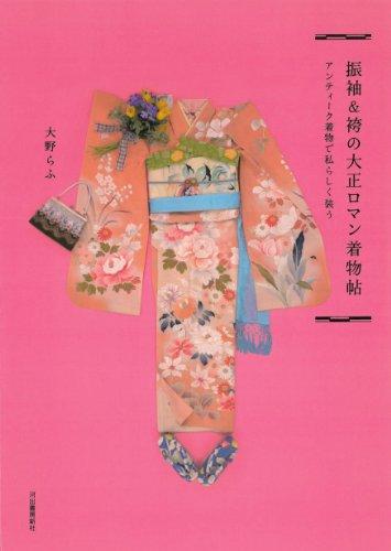 振袖&袴の大正ロマン着物帖: アンティーク着物で私らしく装う