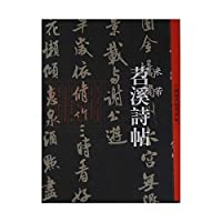 Chinese ancient classic rubbings: Shaoxi poetry posts(Chinese Edition)