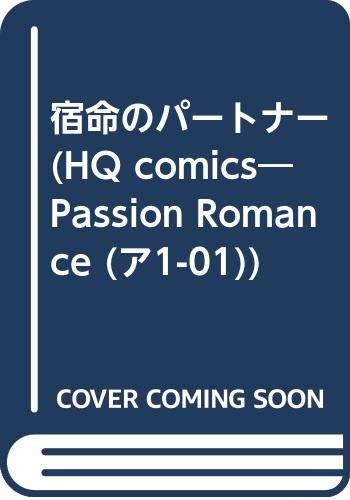 宿命のパートナー (HQ comics―Passion Romance (ア1-01))の詳細を見る