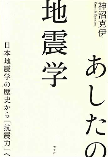 あしたの地震学 ―日本地震学の歴史から「抗震力」へ―