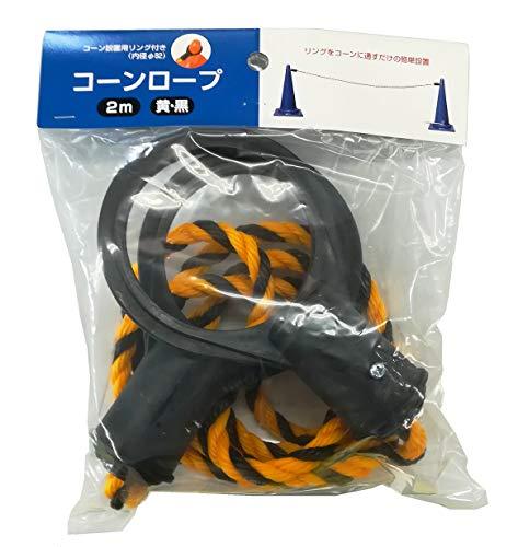 三甲(サンコー) コーンロープS 2m ブラック