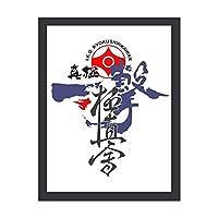 インテリア アートポスター 極真空手 Kyokushin Karate アートパネル アートフレーム 長方形 額縁付き パネルアート 抽象画 モダン ウォールアート 飾り絵 装飾画 部屋飾り 壁の絵 壁掛け 玄関 贈り物