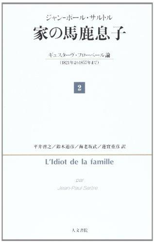 家(うち)の馬鹿息子―ギュスターヴ・フローベール論〈2〉の詳細を見る