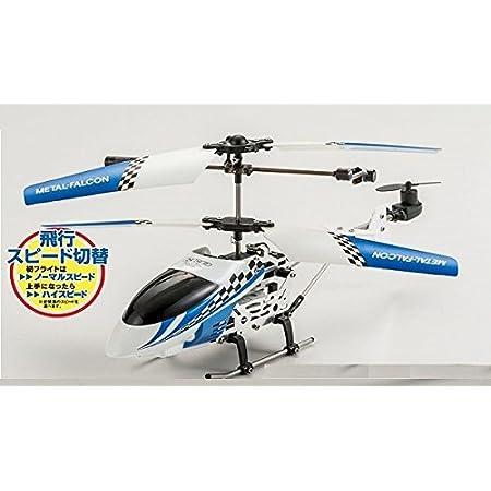 赤外線ヘリコプター メタルファルコン