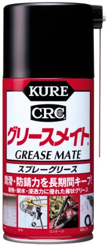 KURE(呉工業) グリースメイト (300ml) スプレーグリス [ 品番 ] 1058 [HTRC2.1]