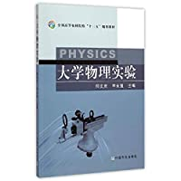Physical Experiment of College National Forestry Colleges second five planning materials(Chinese Edition)