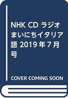 NHK CD ラジオ まいにちイタリア語 2019年7月号