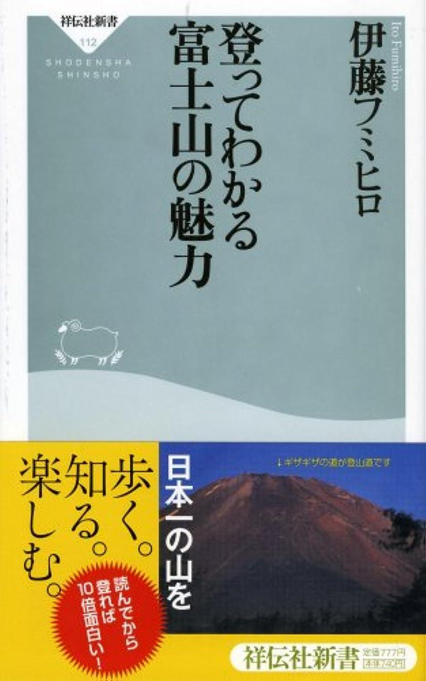 もろいアトラス日光登ってわかる 富士山の魅力 (祥伝社新書112)