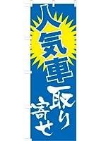人気車取り寄せ のぼり旗(青)