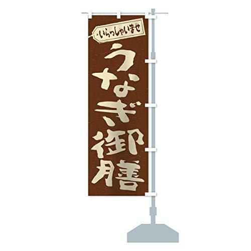 うなぎ御膳 のぼり旗 サイズ選べます(ハーフ30x90cm 右チチ)