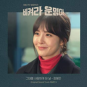 It's My Life, Pt.5 (Original TV Series Soundtrack)