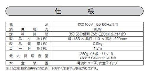 山善『電気大根おろし器おろしの達人(YFB-D251)』