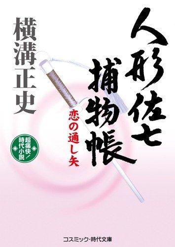 人形佐七捕物帳―恋の通し矢 (コスミック・時代文庫)