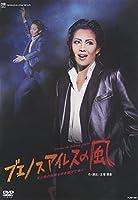 『ブエノスアイレスの風』 [DVD]