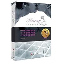 姻惑 当代婚姻启示录 9787549618699 周志强 文汇出版社