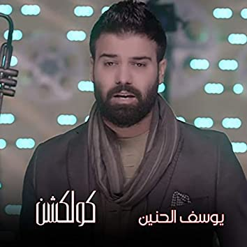 Yousif Elhenaen Collection