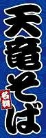 のぼり旗スタジオ のぼり旗 天竜そば002 通常サイズ H1800mm×W600mm