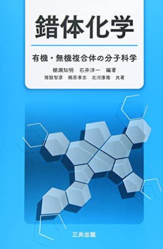 錯体化学―有機・無機複合体の分子化学