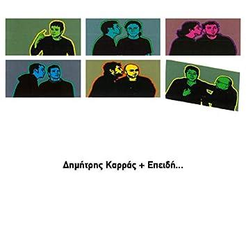 Dimitris Karras + Epidi...