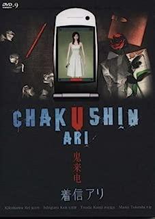 2005 Japanese Tv Series: Chakushin Ari (One Missed Call)