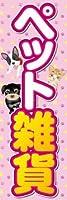 のぼり旗スタジオ のぼり旗 ペット雑貨001 通常サイズ H1800mm×W600mm