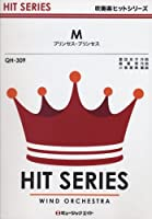 M(エム) / プリンセス・プリンセス 吹奏楽ヒット曲 [QHー309]