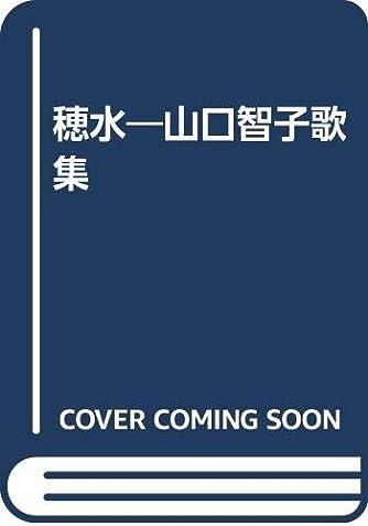 穂水―山口智子歌集