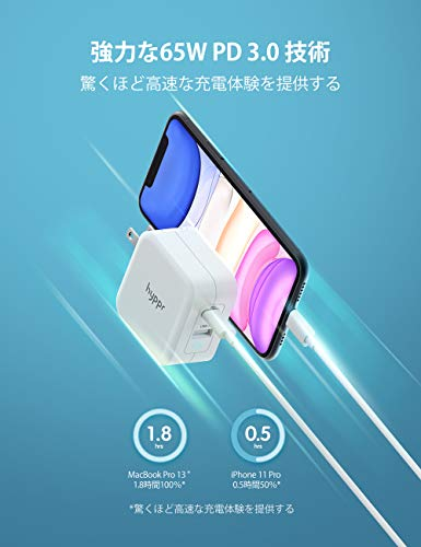 HypprPD充電器65WUSB-CtypeC急速充電器(世界最小最軽量クラス)【GaN(窒化ガリウム)採用/折畳式/PD対応】iPhone11/11Pro/XR/8、GalaxyS10、MacBookPro、iPadProその他USB-C機器対応(ホワイト)
