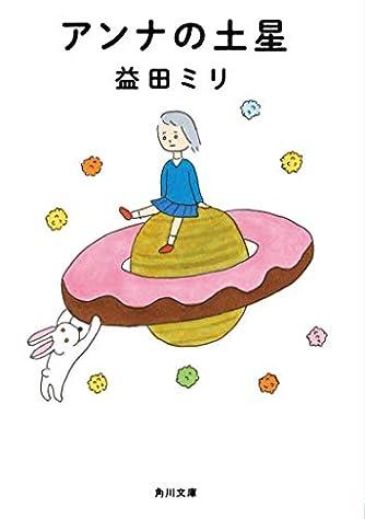 アンナの土星 (角川文庫)