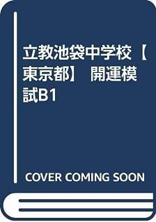 立教池袋中学校【東京都】 開運模試B1