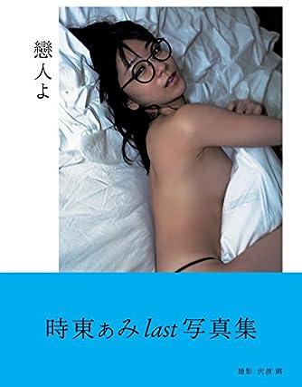 時東ぁみ/戀人よ (タレント写真集)