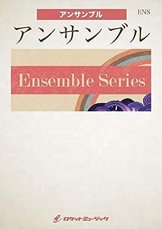 マリーゴールド【クラリネット五重奏】(ENS-87)《アンサンブルシリーズ》