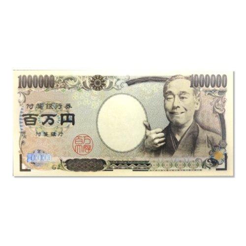 百万円ふせん 札束 パロディ 紙幣 ドッキリ