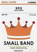 RPG/SEKAI NO OWARI (少人数吹奏楽 QQ-314) (SMALL BAND 少人数吹奏楽)
