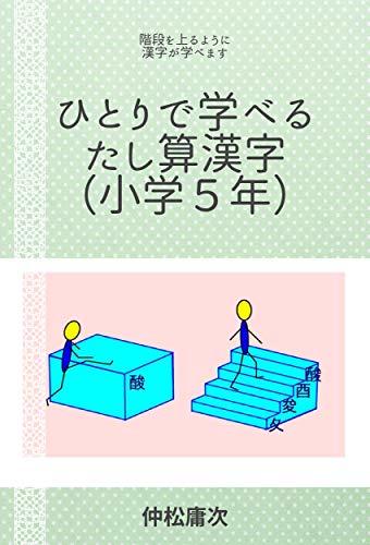 ひとりで学べるたし算漢字(小学5年): 階段を上るように漢字が学べます